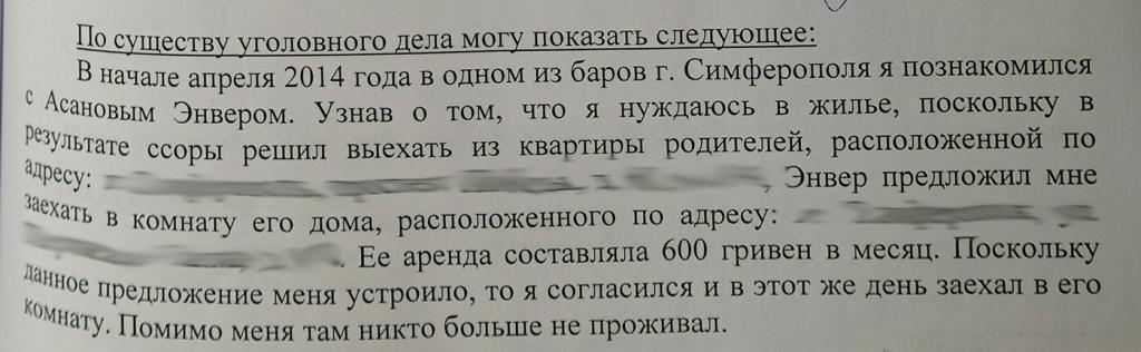 Sentsov_5aug_vrez11.jpg