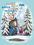 Moroz cover 1 4 light