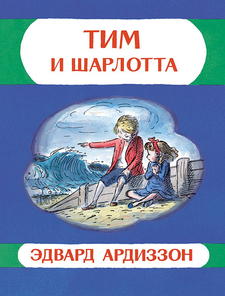 Cover 5 timicharlotte