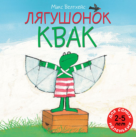 Cover  frog kvak small