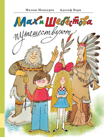 Max i sheb cover