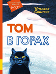 Tom v gorax cover 1