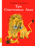 The three happy lions cover 1200