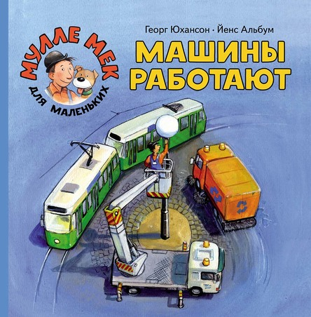Mm machiny rabotaiut cover 1200