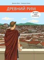 Rome cover 1200