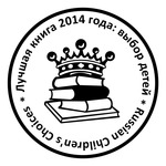 Logo russian %d0%a1hildrens choices 2014