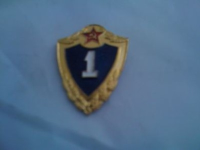 Soviet Union Russian No1 Proficiency Badge
