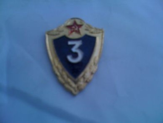 Soviet Union Russian No3 Proficiency Badge