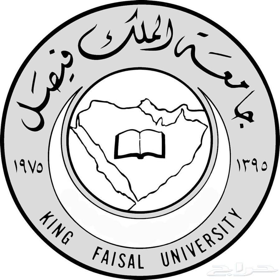 Image result for جامعة الملك فيصل