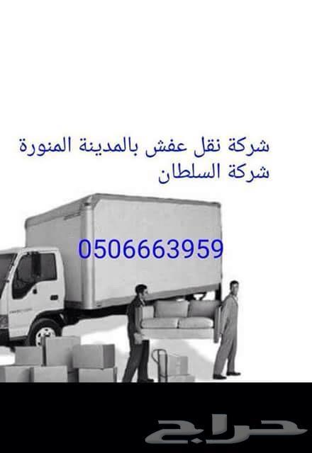 rlm شركة نقل عفش بالمدينة المنورة