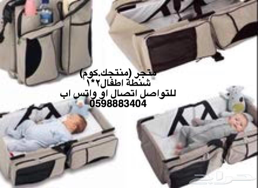 شنطه و سرير للاطفال توصيل مجانا
