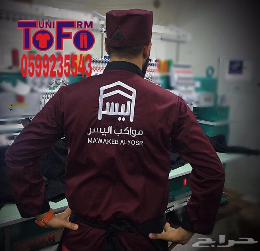 زي موحد تيشيرت مطرز بالشعار
