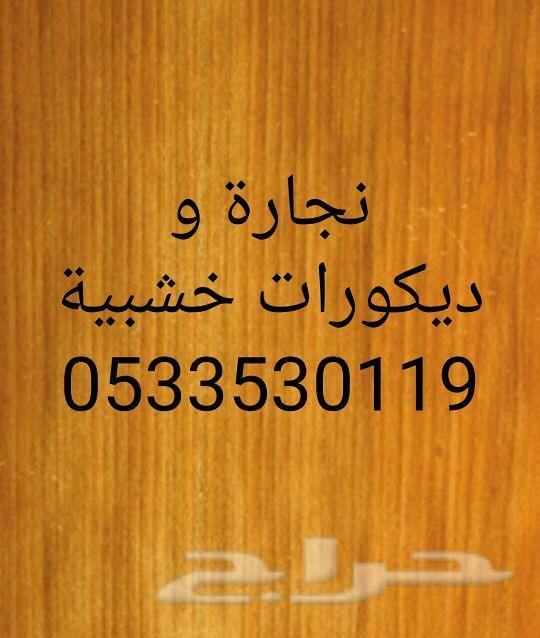 ورشة نجارة 0533530119