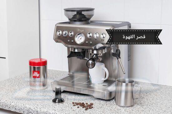 افضل مكينة قهوة البيع بسعر الجملة