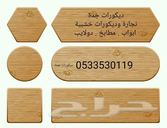 ديكورات خشبية جدة 0533530119