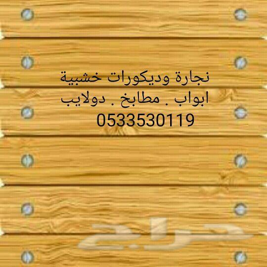 ديكورات خشب 0533530119