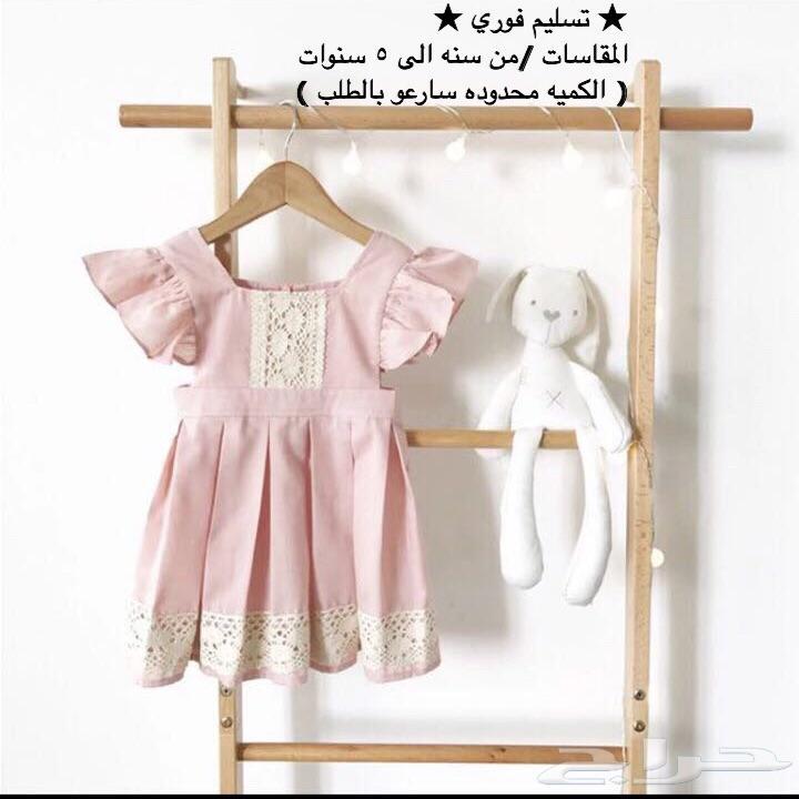ملابس اطفال من سنه الى 5 سنوات ب 80 ريال