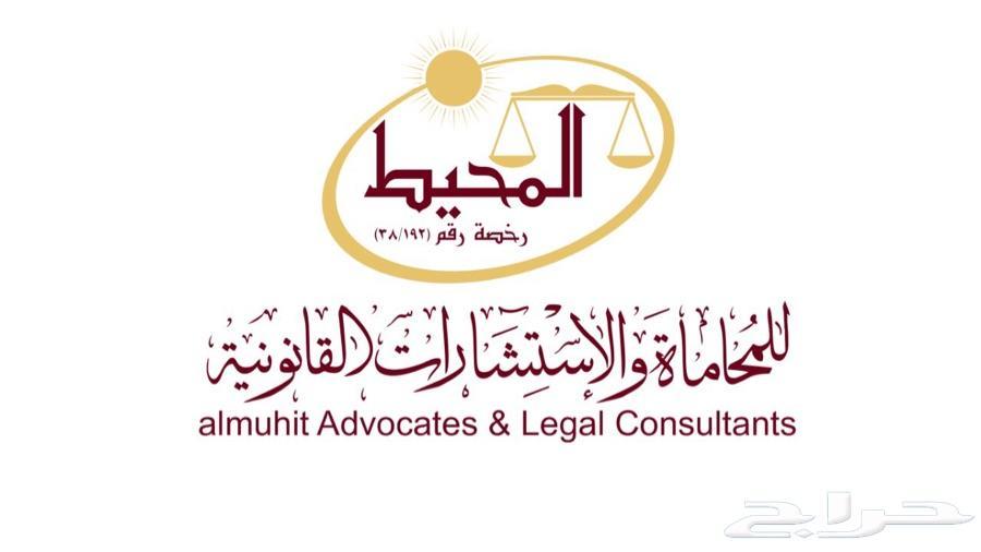 هل تبحث عن محامي جيد تواصل معنا ..