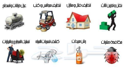 شركه تنظيف وعزل خدمات بجده نظافه فلل شقق بجده