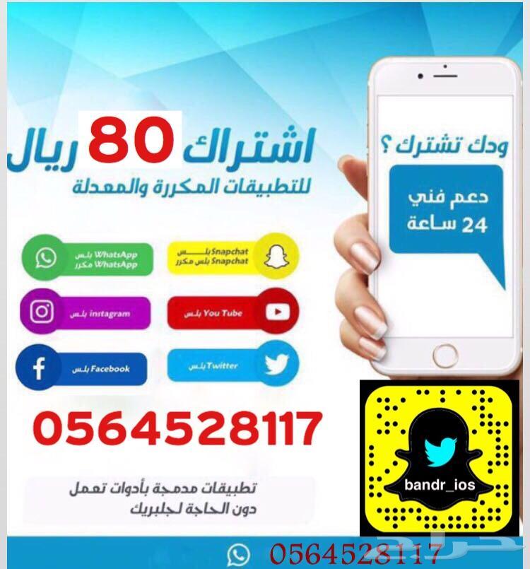 سناب بلس - سناب عثمان - تدعم الاشعارات
