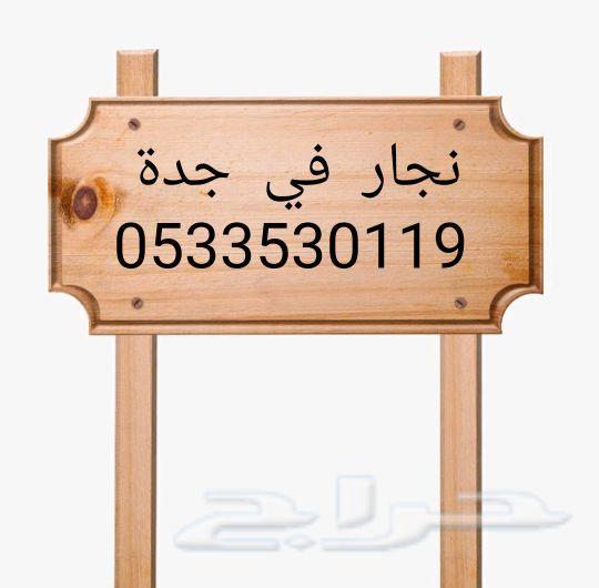 نجار في جدة 0533530119