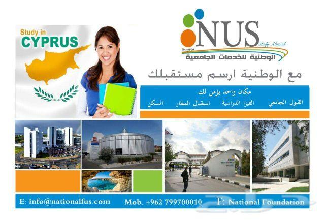 جامعة الشرق الادنى خصم50 على تخصصات الجامعة