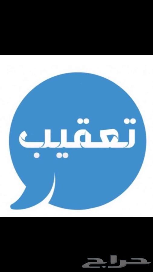 معقب خدمات بلديات الرياض
