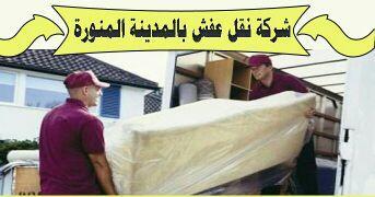 شركة نقل عفش تنظيف كنب فرشات بالمدينه المنورة