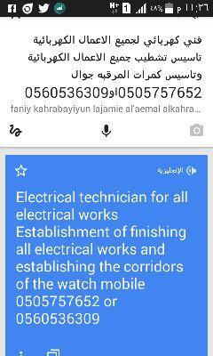 فني هندسه كهربائية