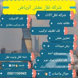 شركه نقل عفش الرياض دينات سيارات وانيت نقل