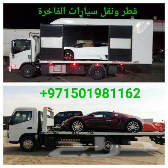 نقل وسحب سيارات الى دول الخليج والاردن