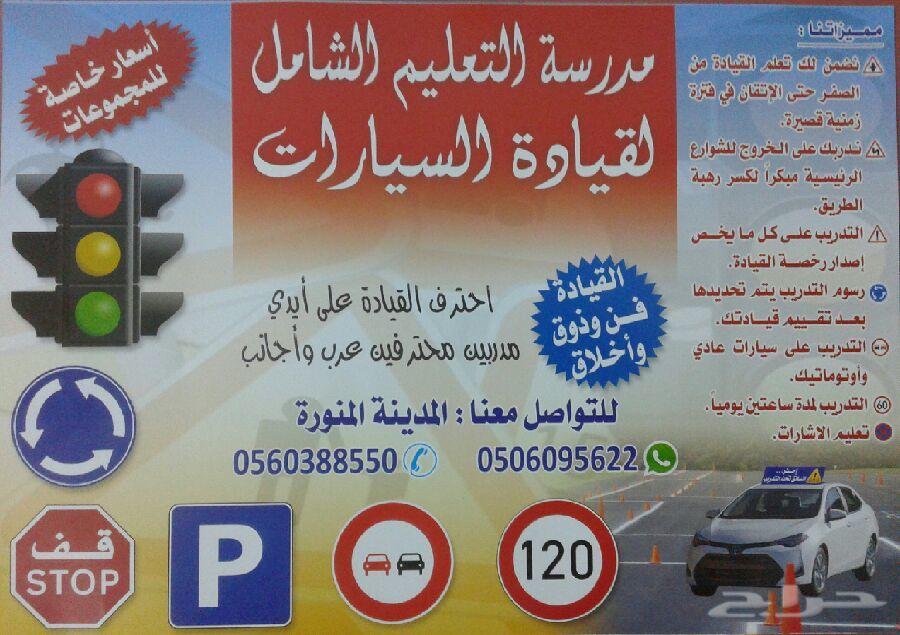 مدرسةالتعليم الشامل لقيادة السيارات