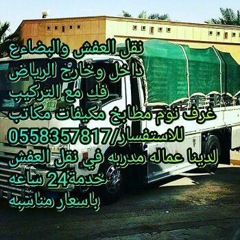 نقل العفش والبضاءع داخل وخارج الرياض
