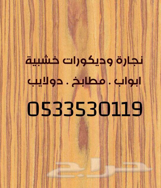 صيانة الخشب 0533530119