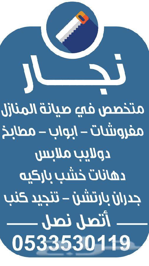نجار ديكور  في جدة 0533530119