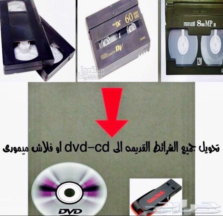 تحويل شرائط الفيديو القديمه الى dvd-usb