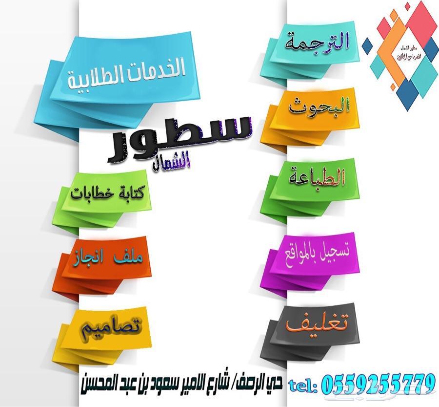 خدمات طلابيه