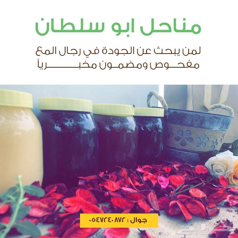 اقسم بالله عسل سدر اصلي مضمون ومفحوص