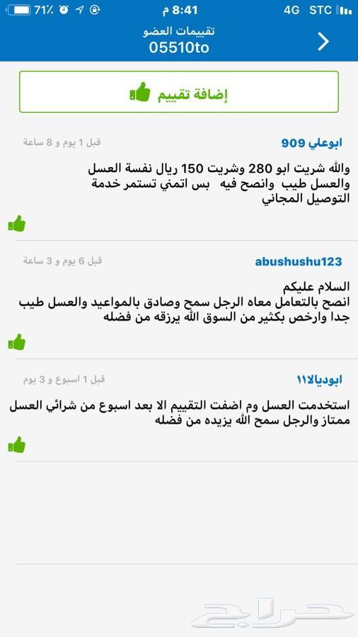 عسل سدر مضمون وعلى ذمتي كيلو 150 ريال