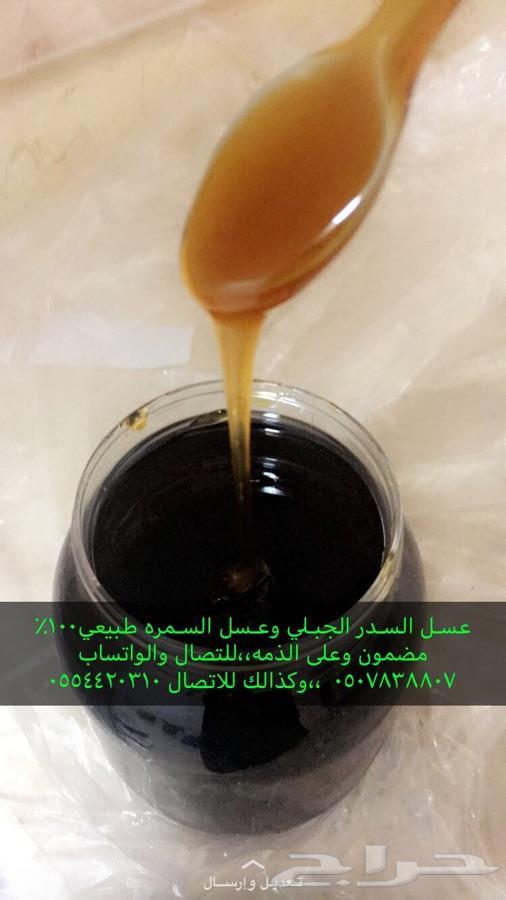 عسل السدر الجبلي وعسل السمره مضمون