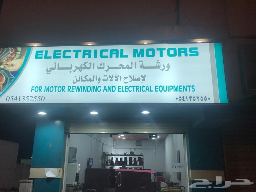 صيانة أجهزة كهربائية ومواطير و دلموات