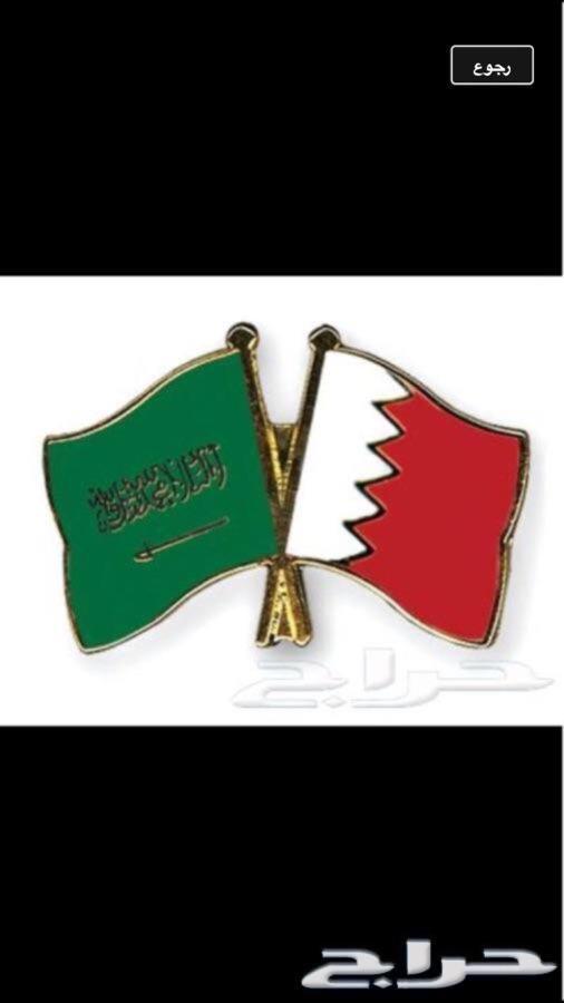 »  توصيل للبحرين