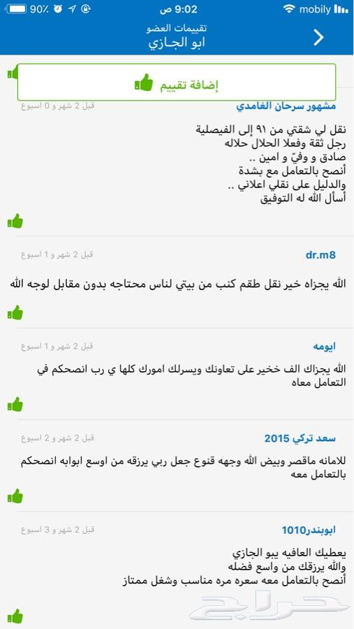 ابو الجازي نقل عفش مع فك وتغليف وتركيب