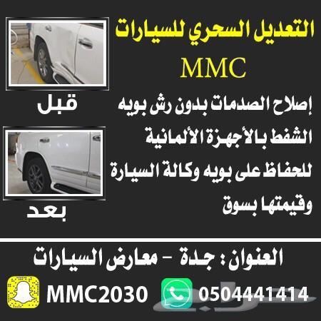 التعديل بالشفط مركز mmc
