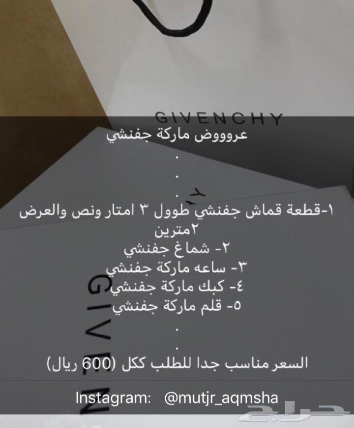 أقمشه ماركات عالميه_عرعر