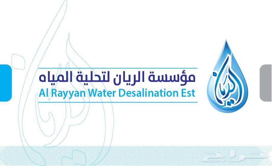 مؤسسة الريان لتحلية المياه