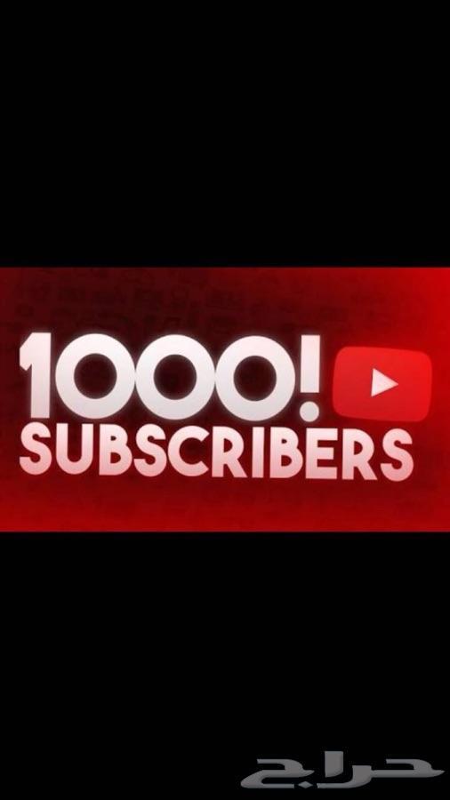 زياده 1000 مشترك يوتيوب ب100 ريال