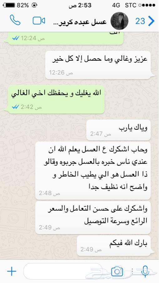 عسل سدر وسمر وطلح مضمون 100 بالمية