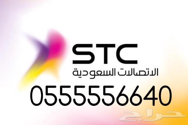للبيع رقم STC شحن مميز