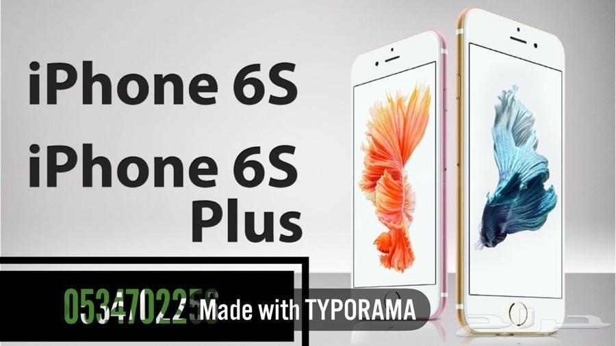 جوال ايفون 6s و6s  مع هدية مميزة